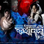 Kothanodi/The River of Fables: an exercise in magic and the occult! IFFLA 2016